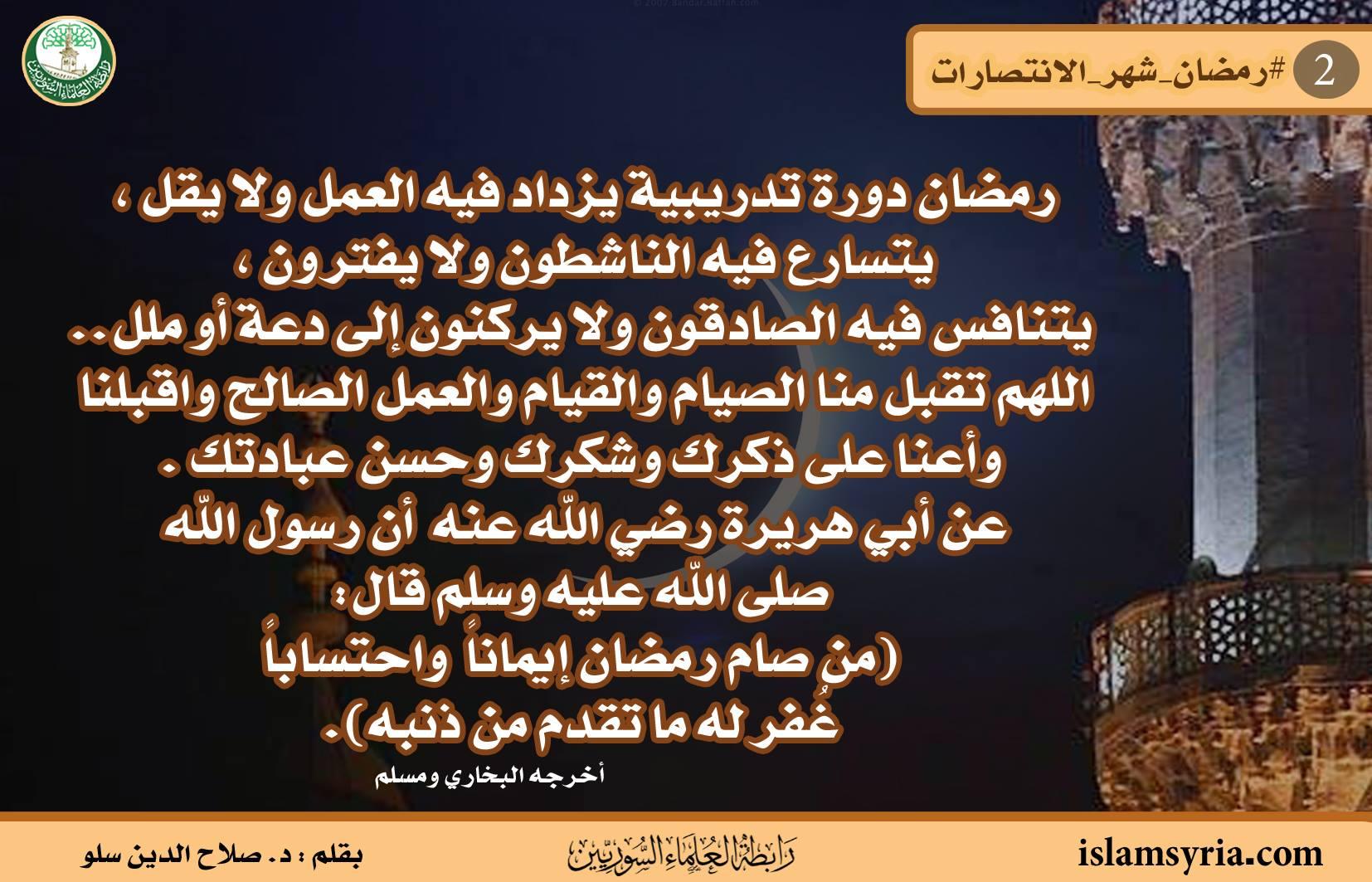 رمضان شهر الانتصارات د. صلاح الدين سلو