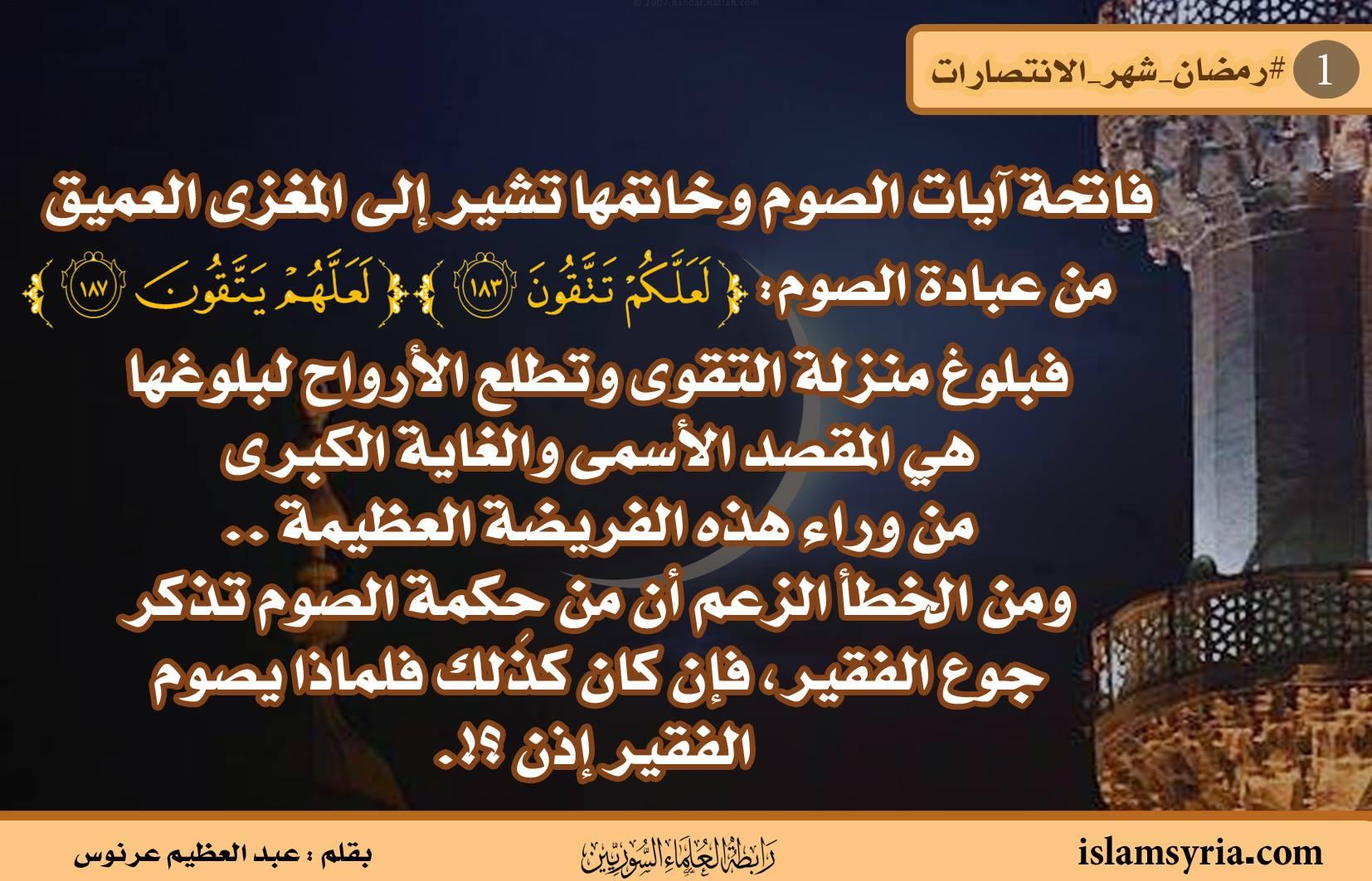 رمضان شهر الانتصارات||عبد العظيم عرنوس