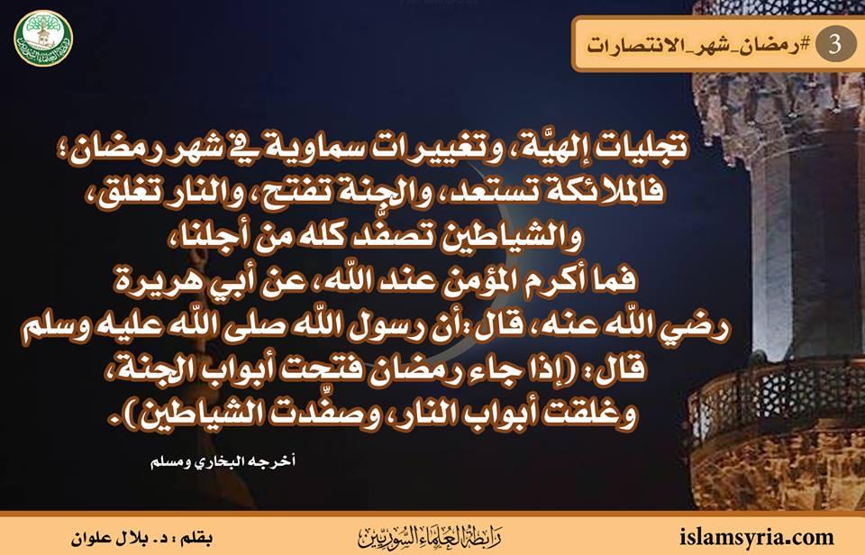 رمضان شهر الانتصارات 3||د. بلال علوان