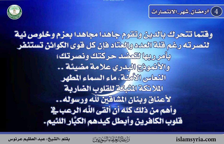 رمضان شهر الانتصارات 4|| الشيخ عبد العظيم عرنوس
