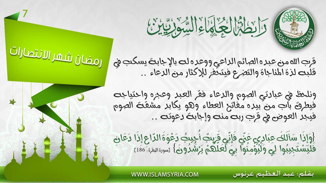 رمضان شهر الانتصارات 7 || الشيخ عبد العظيم عرنوس