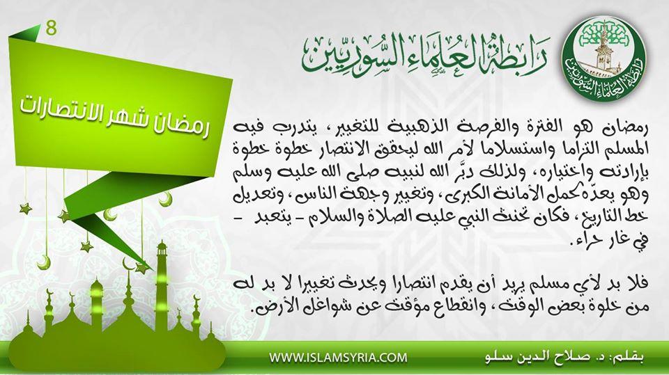 رمضان شهر الانتصارات 8|| د. صلاح الدين سلو