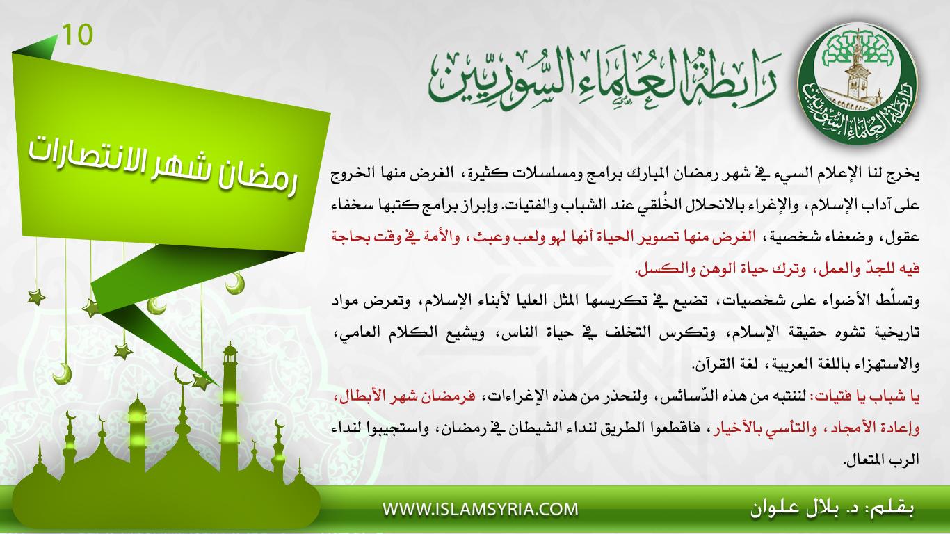 بطاقات رمضانية|| رمضان شهر الانتصارات 10||د. بلال علوان