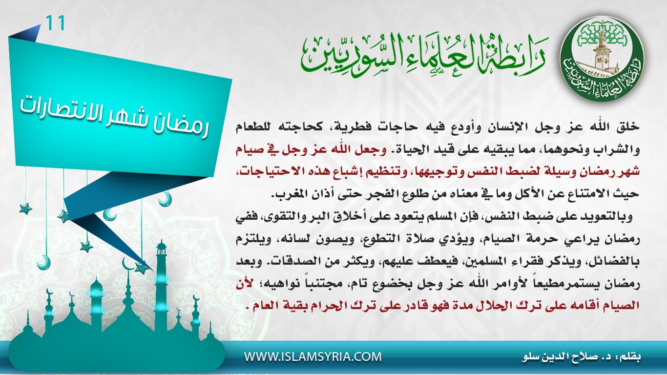 || رمضان شهر الانتصارات11||د. صلاح الدين سلو