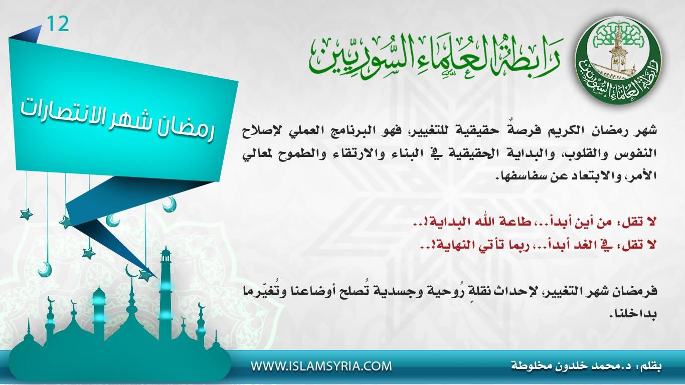 ||رمضان شهر الانتصارات 12||د. محمد خلدون مخلوطة