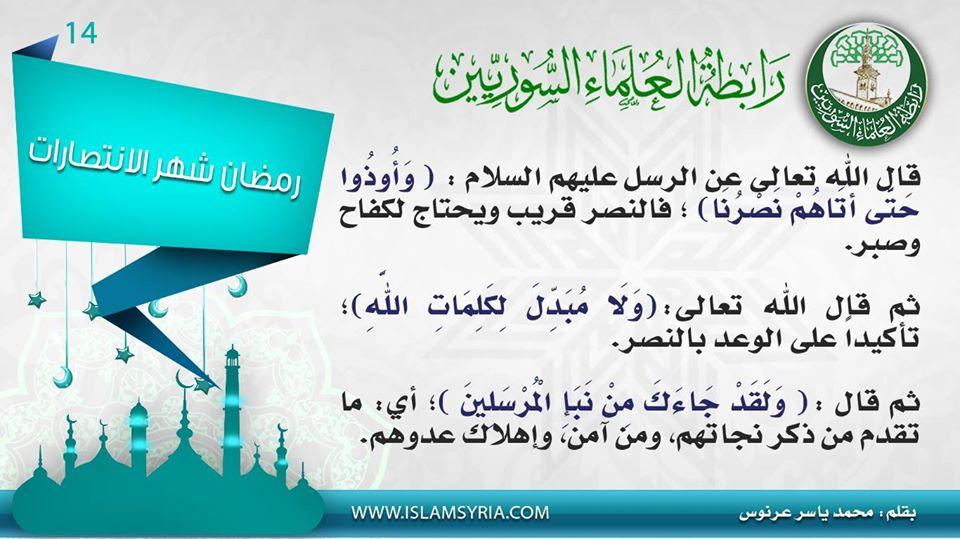 ||رمضان شهر الانتصارات 14||محمد ياسر عرنوس