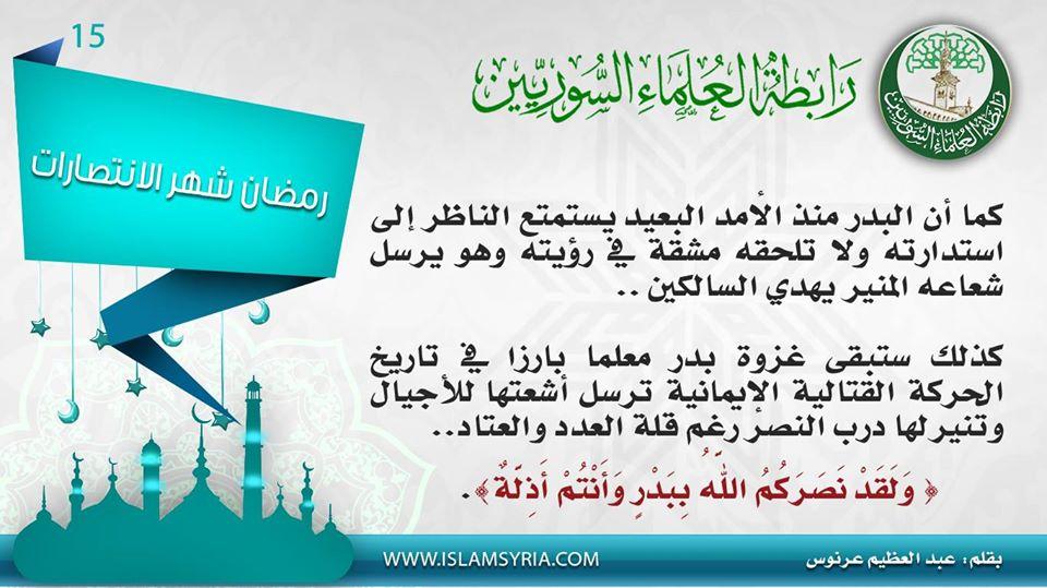 ||رمضان شهر الانتصارات 15||عبد العظيم عرنوس