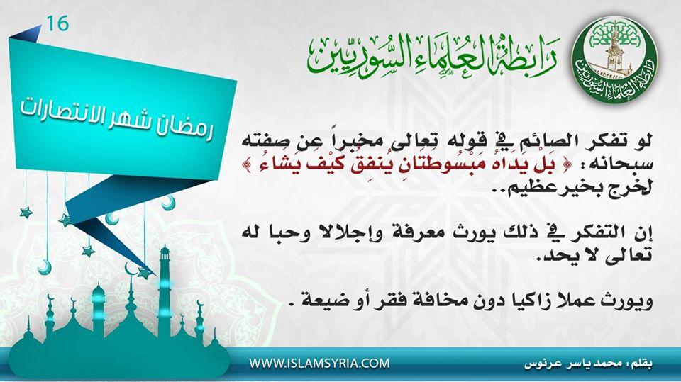 ||رمضان شهر الانتصارات 16||محمد ياسر عرنوس