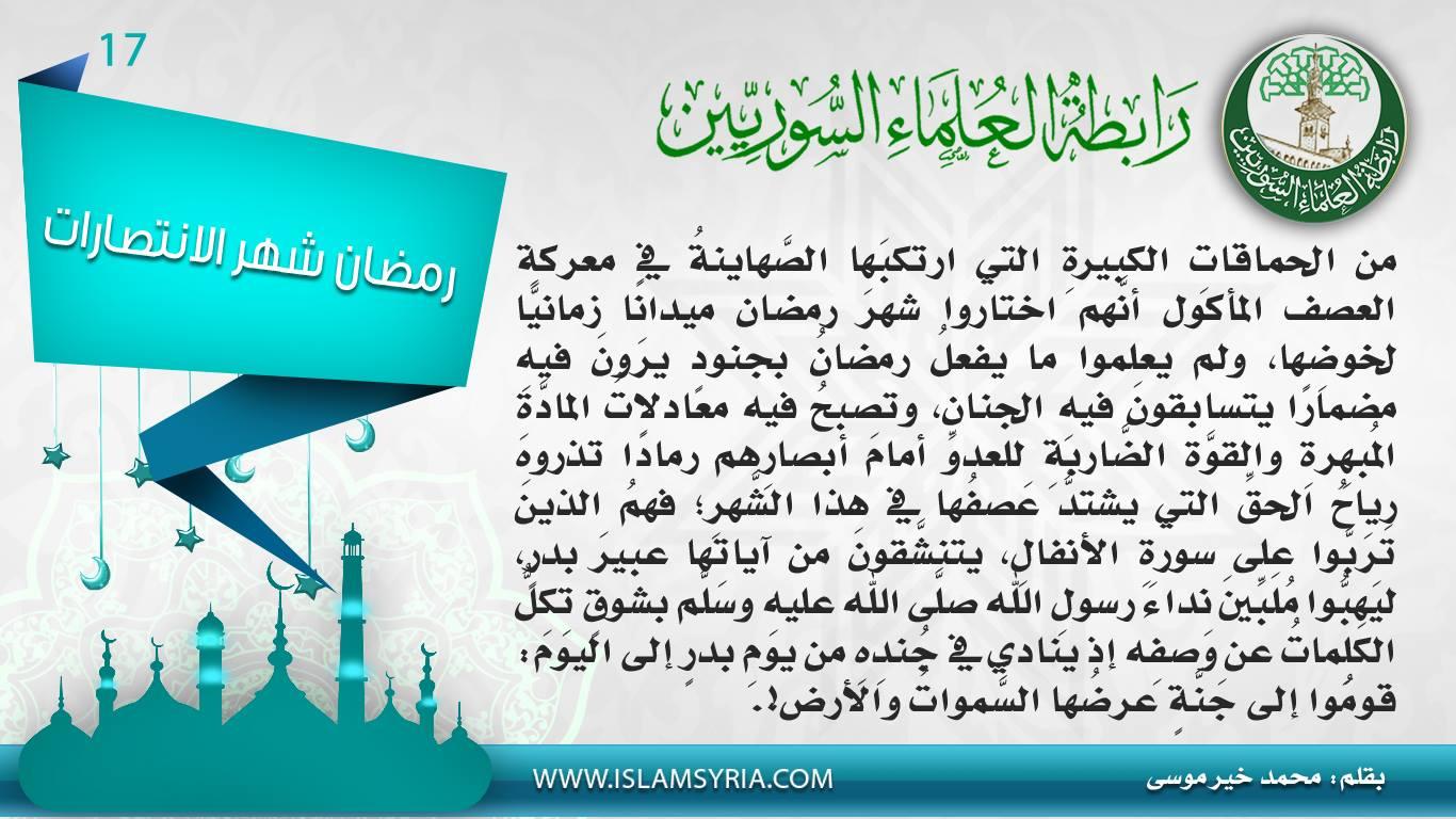 ||رمضان شهر الانتصارات 17||محمد خير موسى