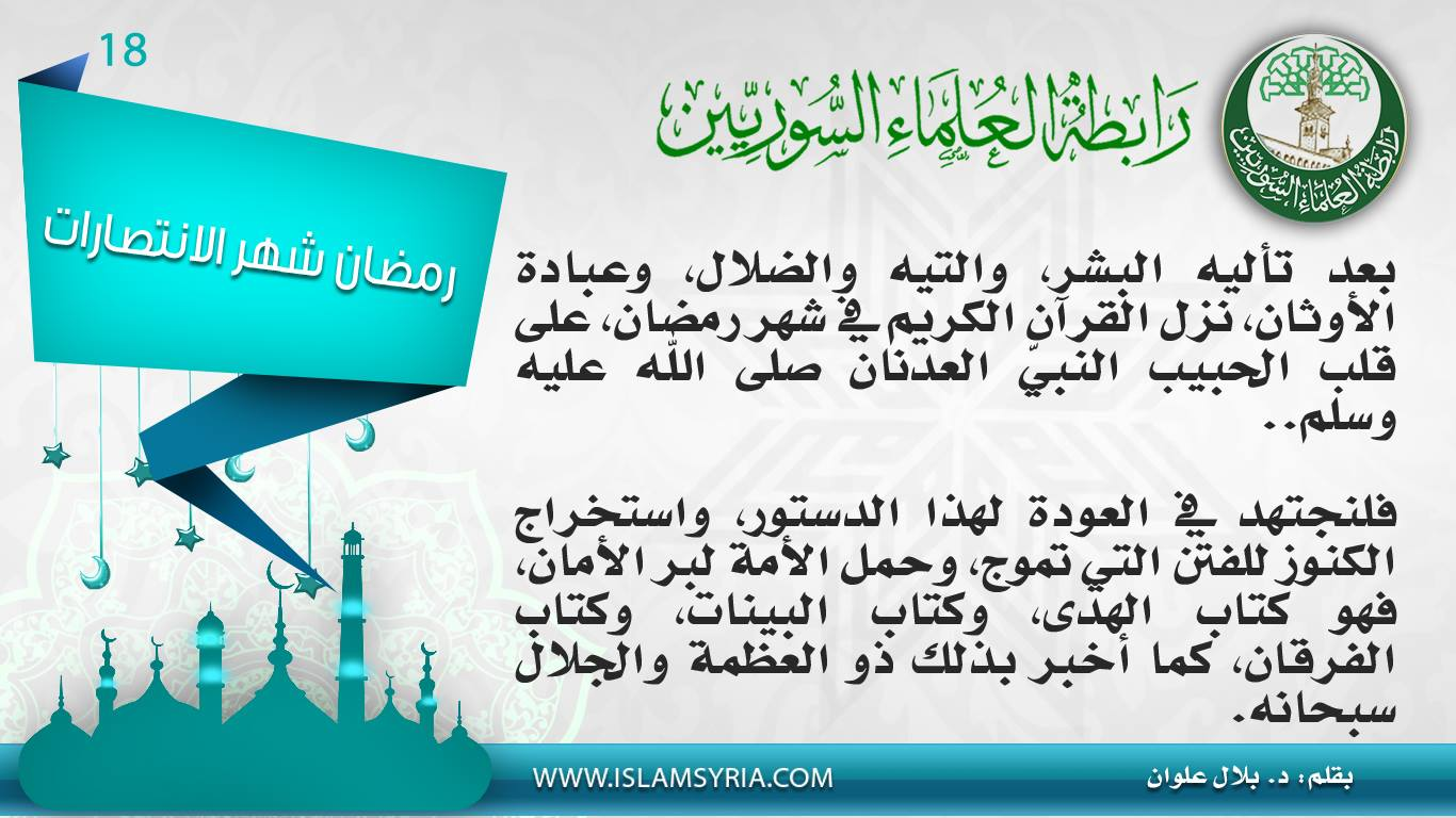 ||رمضان شهر الانتصارات 18||د. بلال علوان