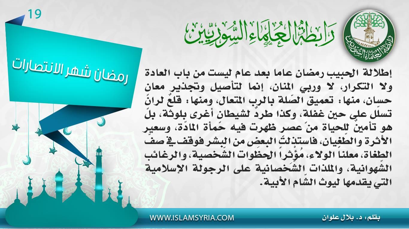 ||رمضان شهر الانتصارات 19||د. بلال علوان