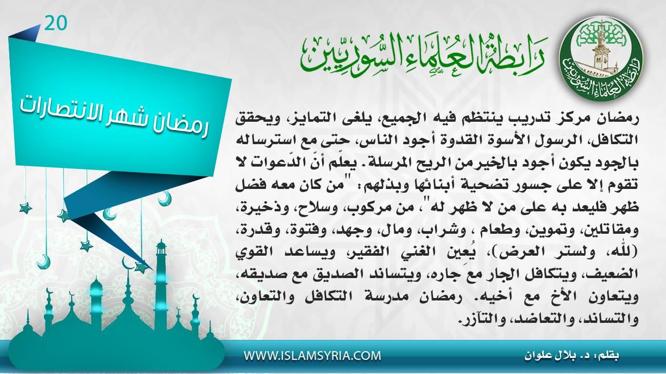 ||رمضان شهر الانتصارات 20||د.بلال علوان