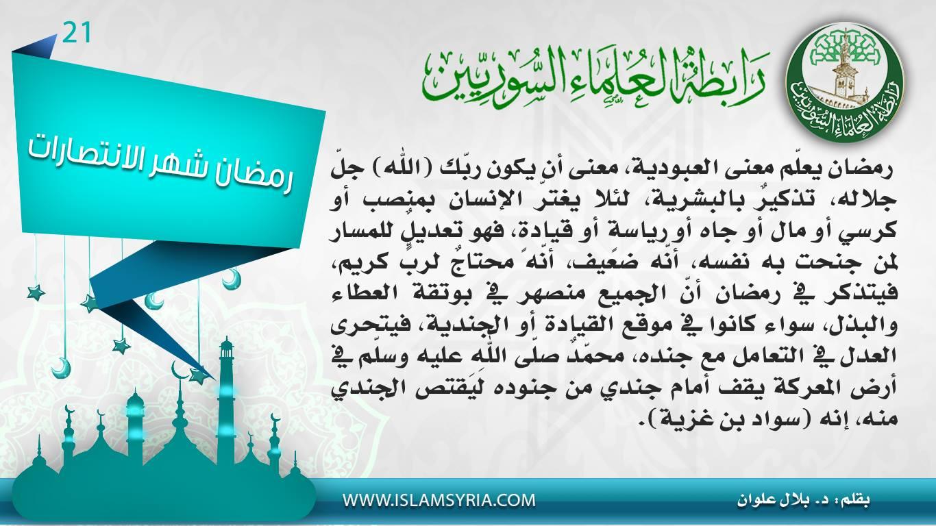 ||رمضان شهر الانتصارات 21||د.بلال علوان
