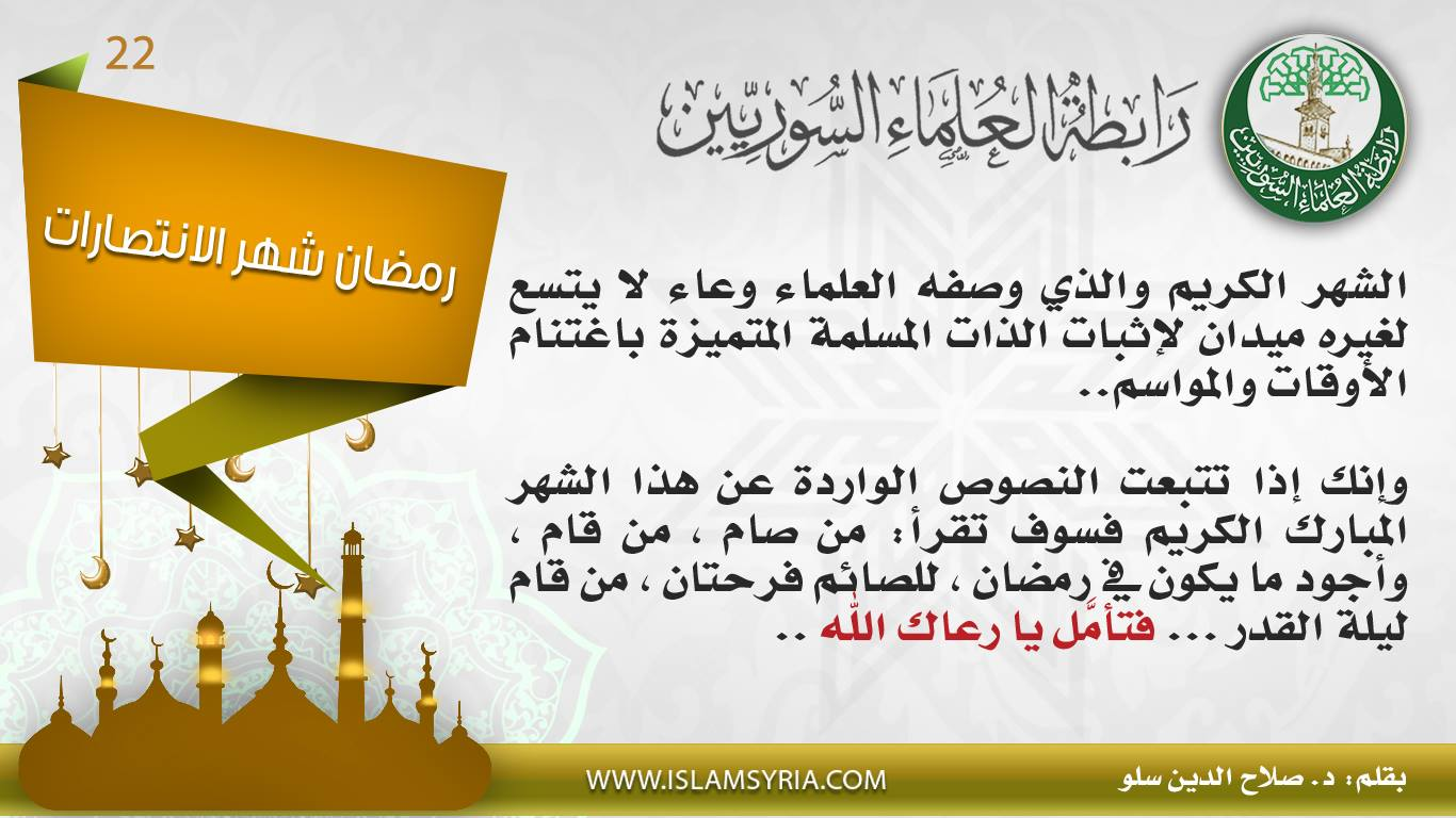 رمضان شهر الانتصارات 22|| د صلاح الدين سلو