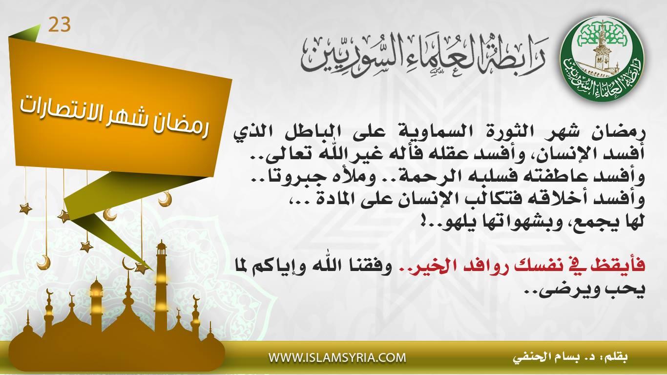 ||رمضان شهر الانتصارات 23||د. بسام حنفي