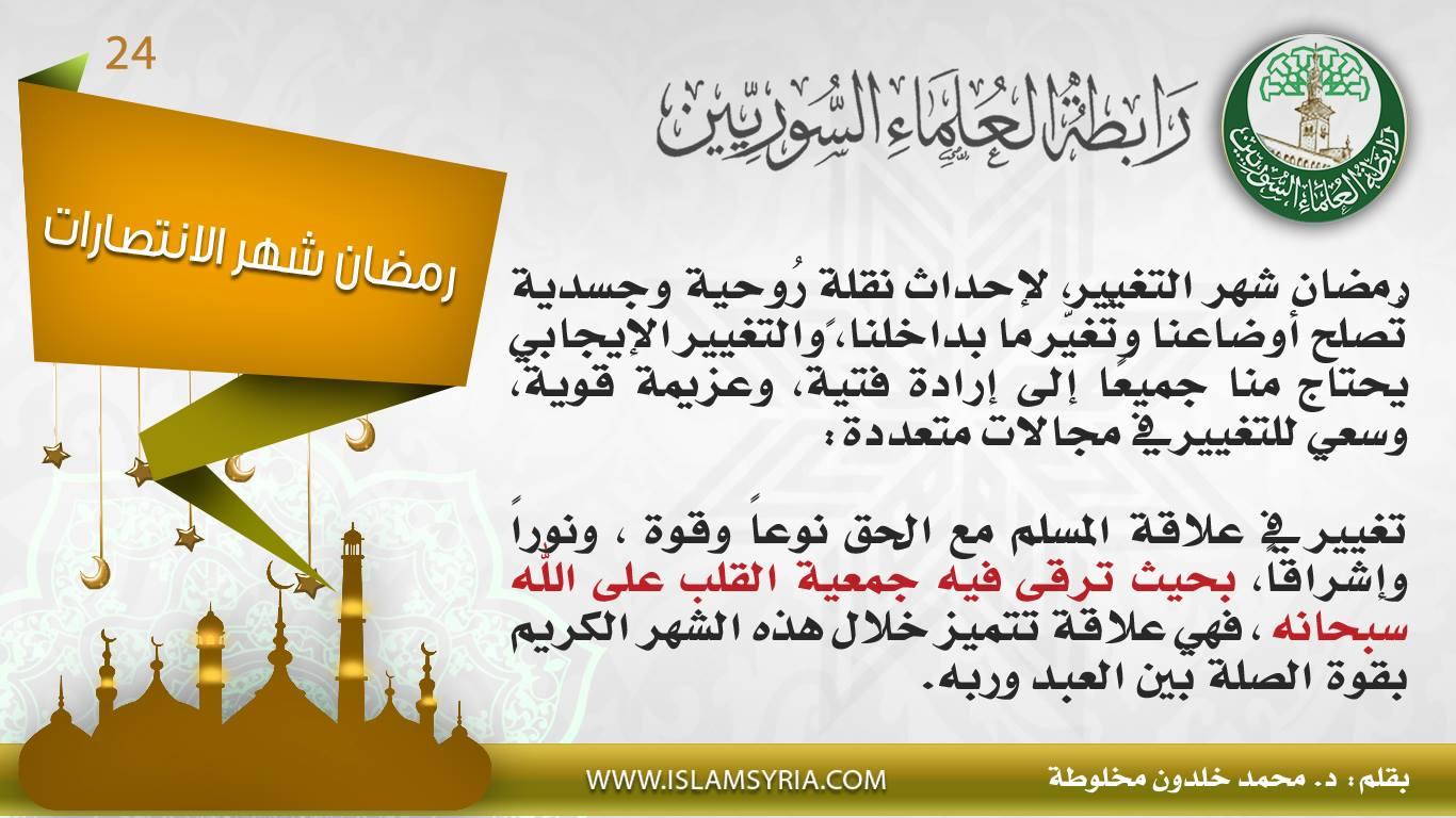 ||رمضان شهر الانتصارات 24||د. محمد خلدون مخلوطة