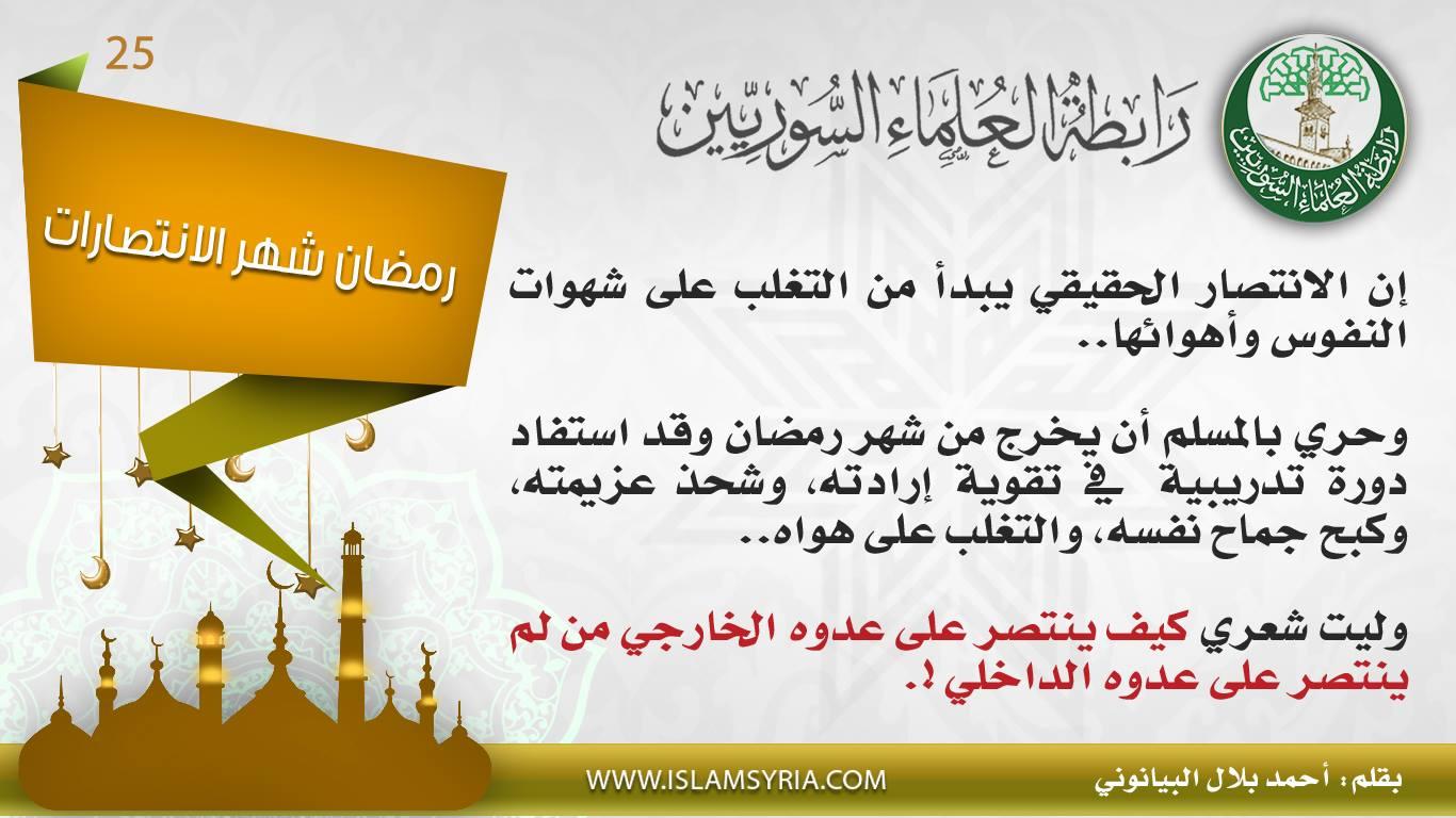 ||رمضان شهر الانتصارات 25||أحمد بلال بيانوني