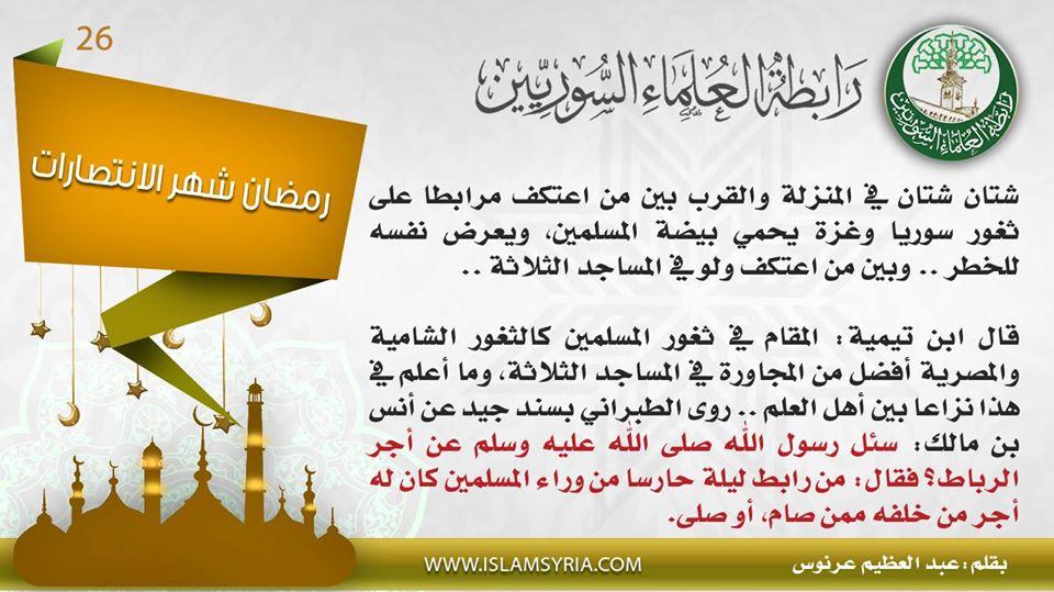 ||رمضان شهر الانتصارات 26||عبد العظيم عرنوس