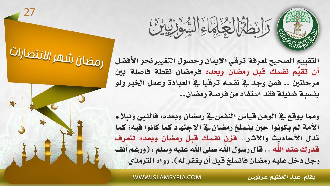 ||رمضان شهر الانتصارات 27||عبد العظيم عرنوس