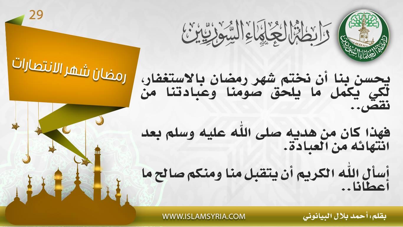 بطاقات دعوية||رمضان شهر الانتصارات 29|| أحمد بلال البيانوني