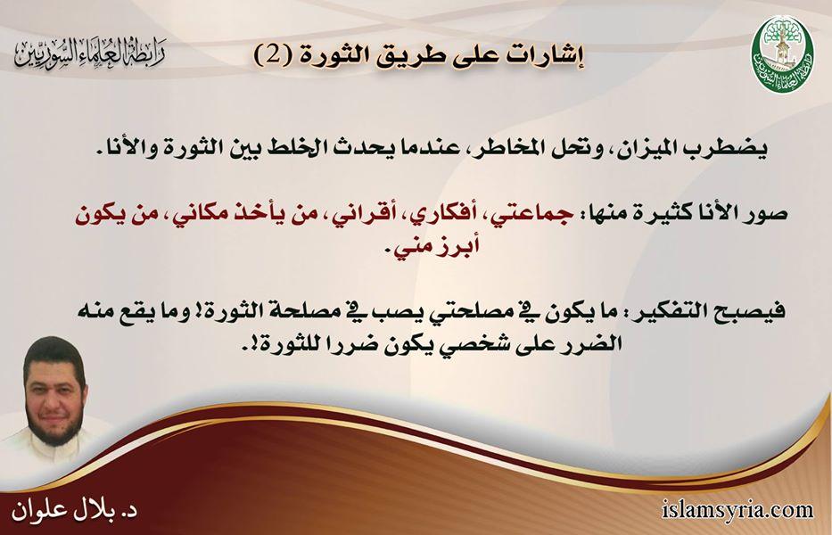 ||إشارات على طريق الثورة 2||د. بلال علوان