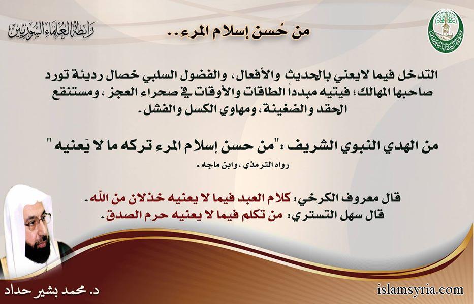 ||من حسن إسلام المرء...||د. محمد بشير حداد