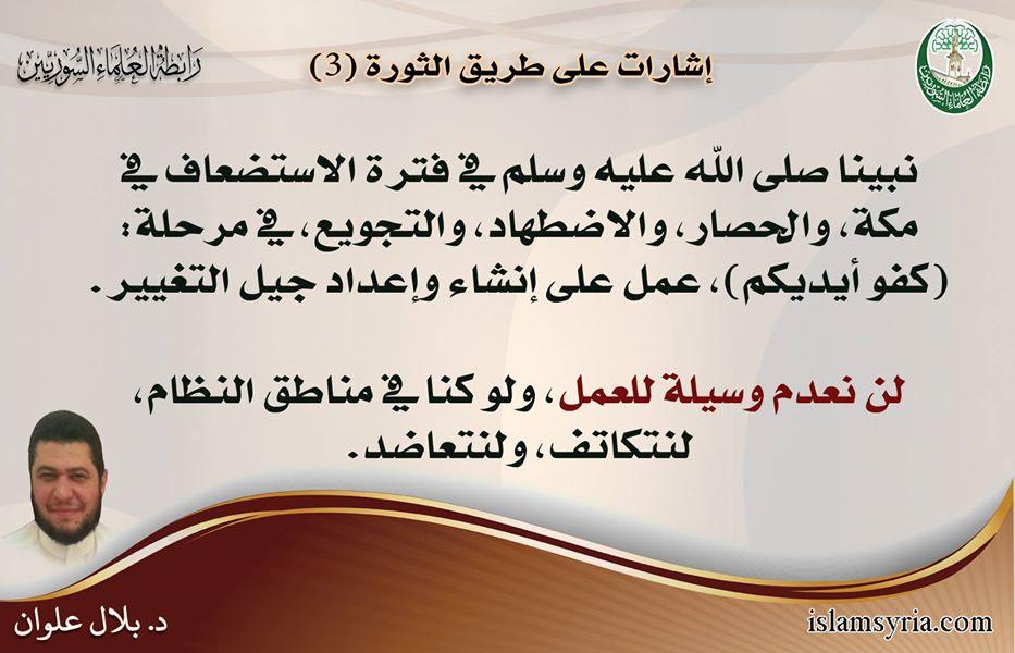 ||إشارات على طريق الثورة 3||د. بلال علوان