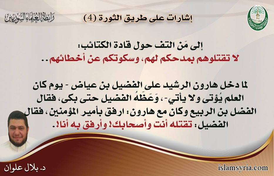 ||إشارات على طريق الثورة 4||د. بلال علوان