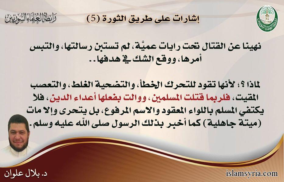 ||إشارات على طريق الثورة 5||د.بلال علوان