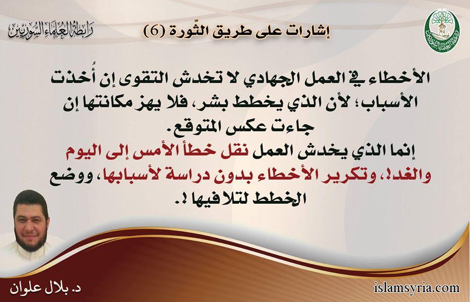 ||إشارات على طريق الثورة 6||د. بلال علوان