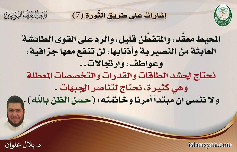 ||إشارات على طريق الثورة 7||د. بلال علوان