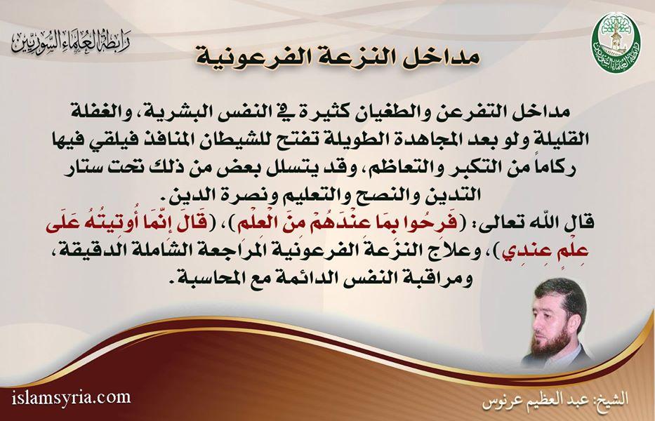 ||مداخل النزعة الفرعونية ||الشيخ: عبد العظيم عرنوس