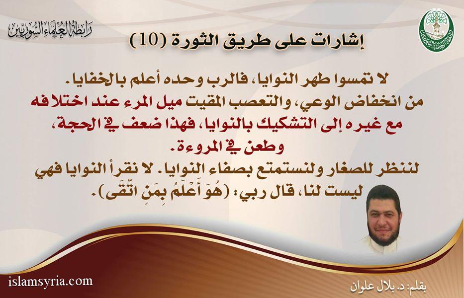 إشارات على طريق الثورة (10)||د. بلال علوان