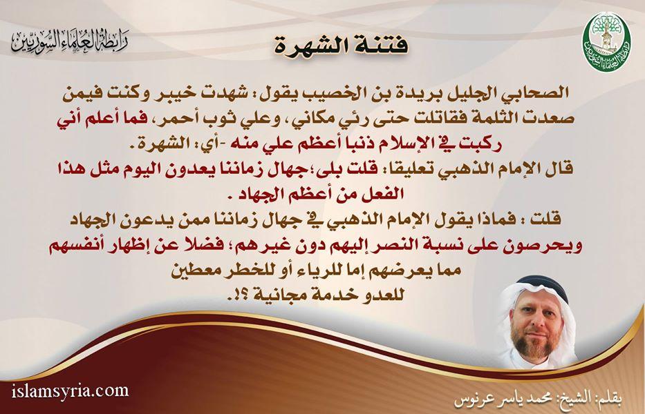 فتنة الشهرة||الشيخ محمد ياسر عرنوس
