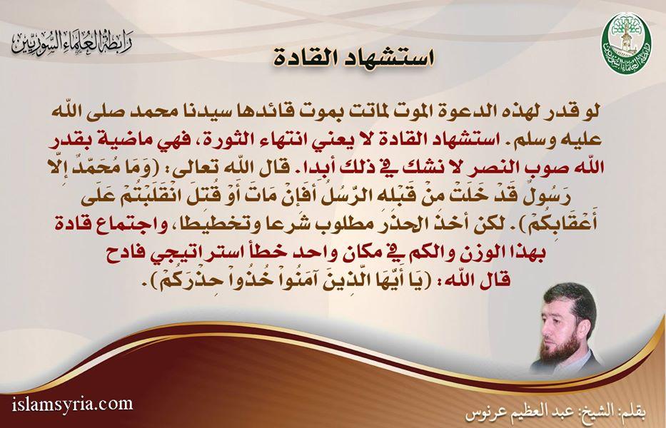 استشهاد القادة||الشيخ عبد العظيم عرنوس