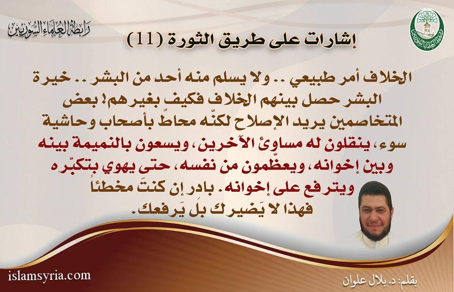 إشارات على طريق الثورة (11)||د. بلال علوان