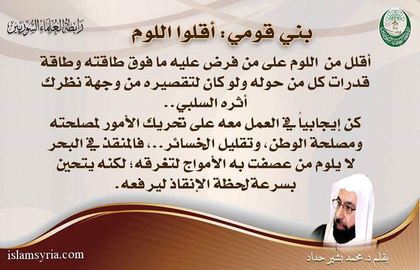 بني قومي أقلو اللوم||د. محمد بشير حداد