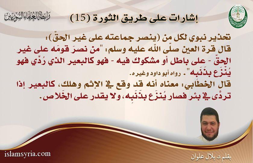 إشارات على طريق الثورة -15-||د.بلال علوان