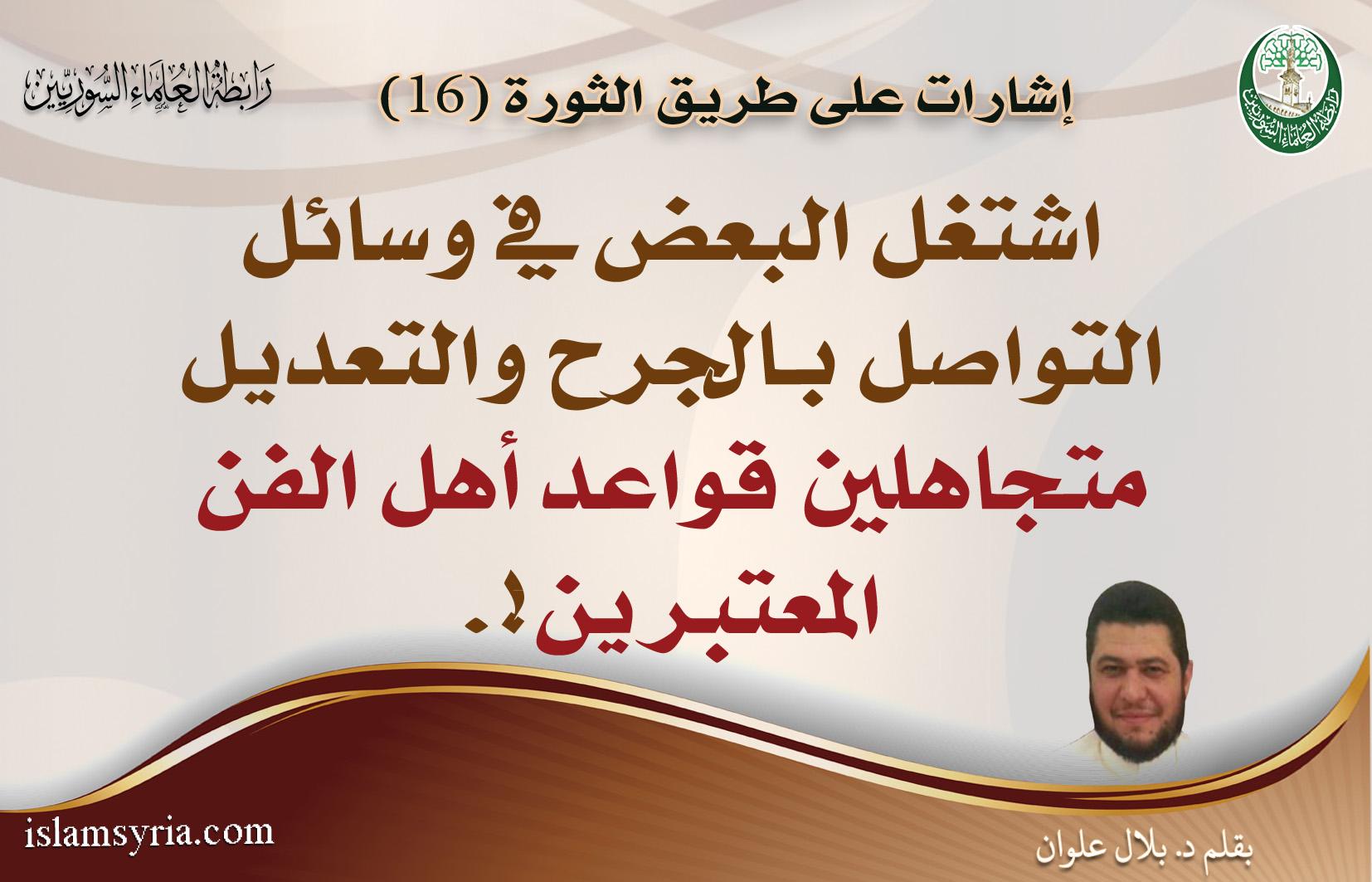 إشارات على طريق الثورة 16||د. بلال علوان