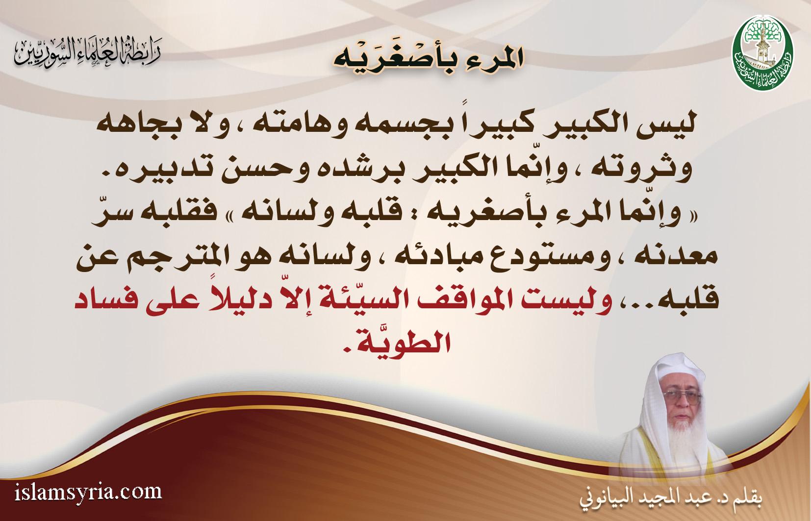 المرء بأصغريه||د. عبد المجيد البيانوني