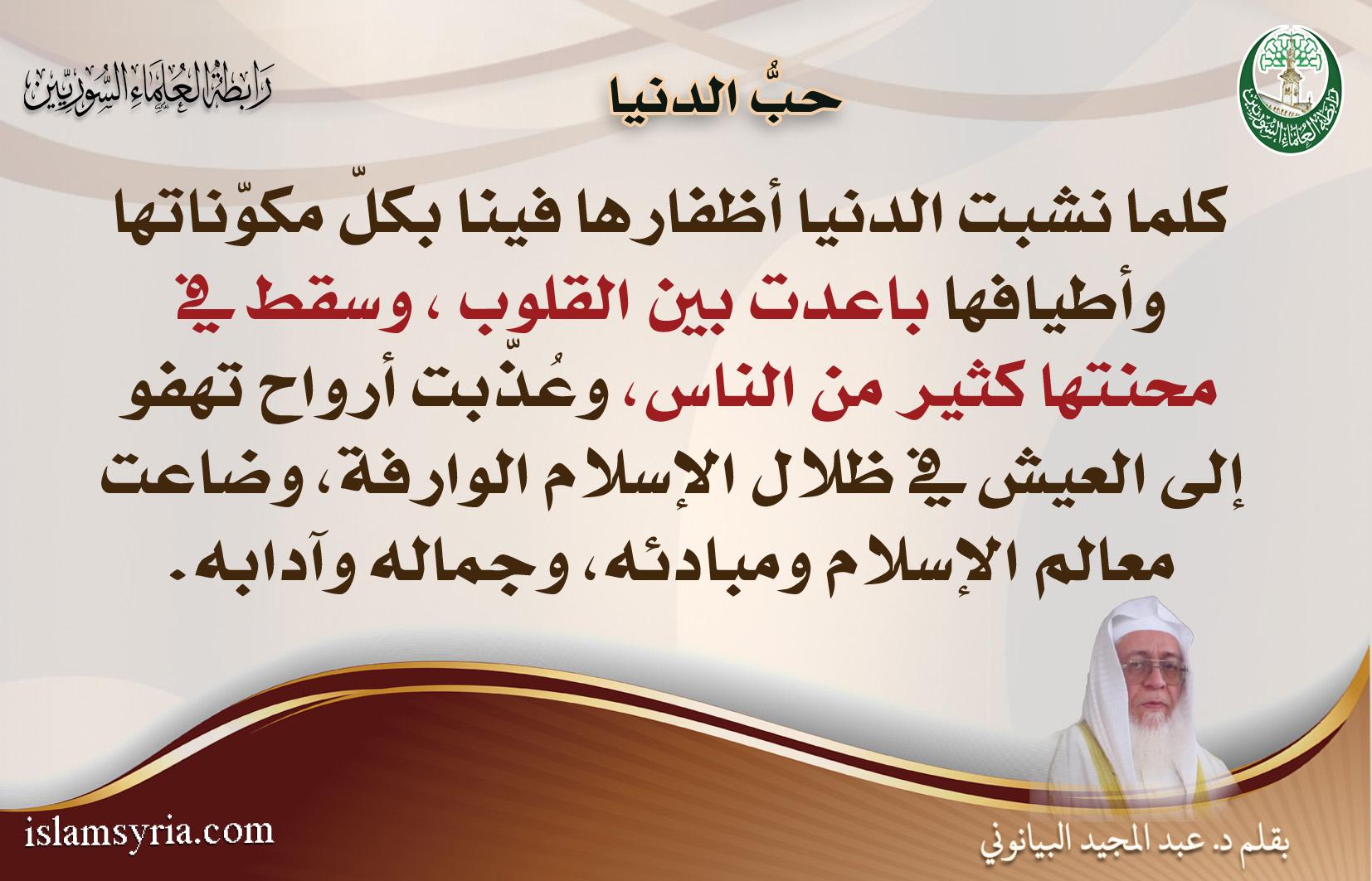 بطاقات دعوية||حب الدنيا||د. عبد المجيد البيانوني