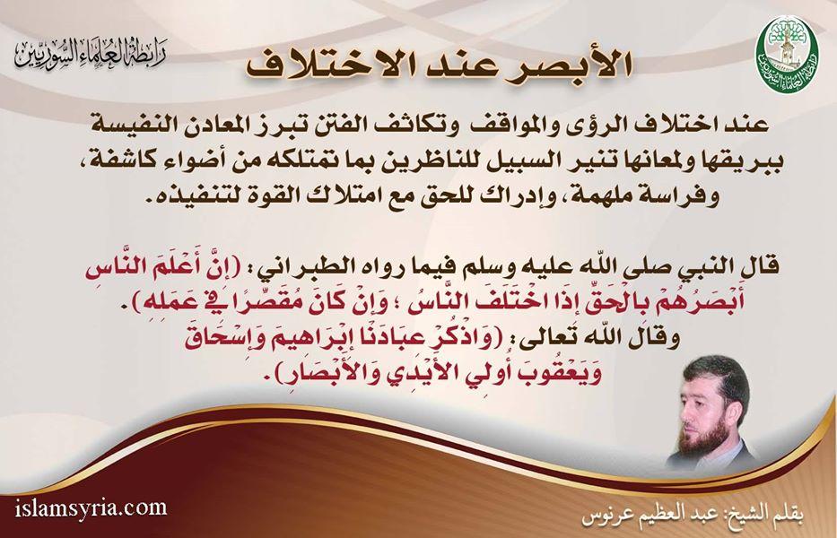 ||الأبصر عند الاختلاف||الشيخ عبد العظيم عرنوس