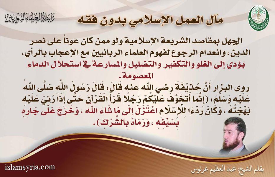 مآل العمل الإسلامي بدون فقه||د. عبد العظيم عرنوس
