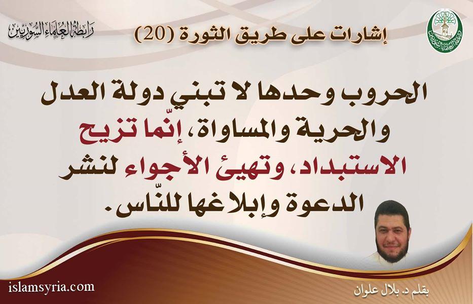 إشارات على طريق الثورة 20||د. بلال علوان