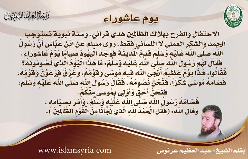 يوم عاشوراء||الشيخ عبد العظيم عرنوس
