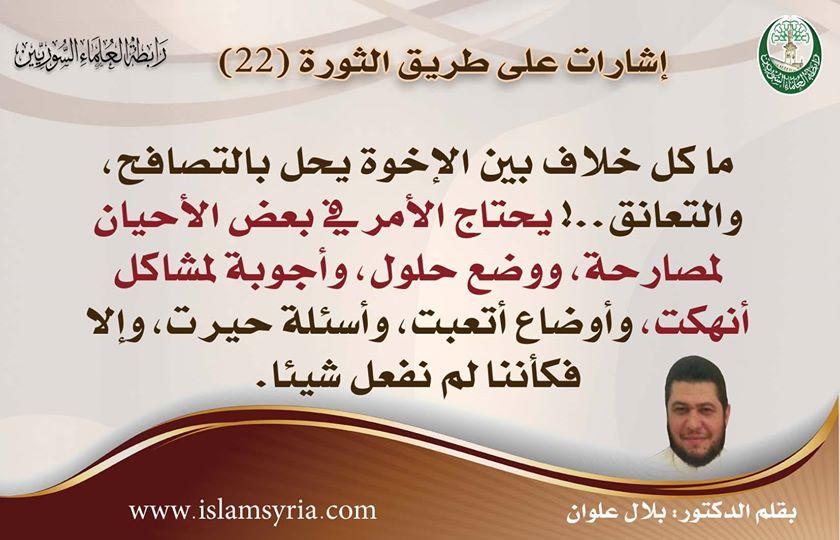 إشارات على طريق الثورة (22)|| د. بلال علوان