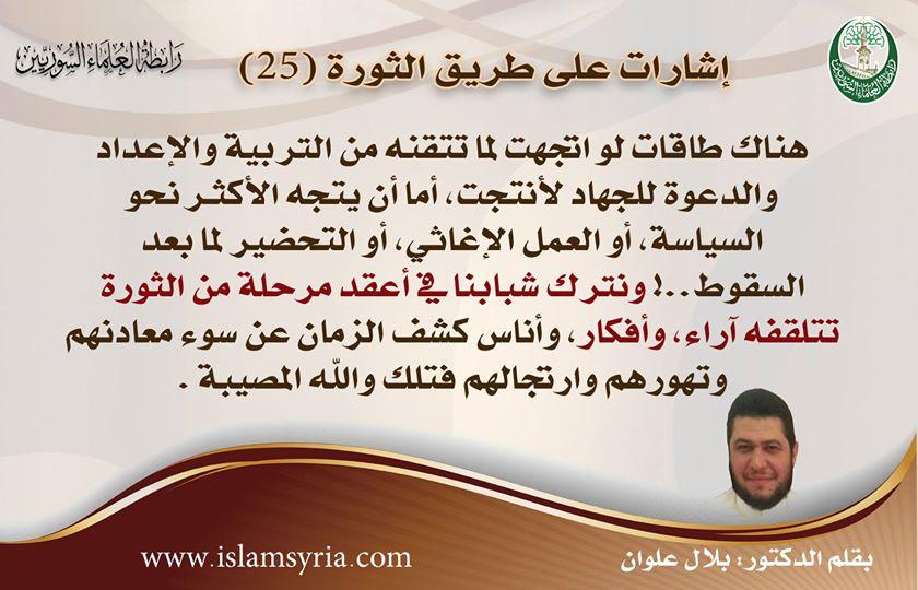 إشارات على طريق الثورة 25||د. بلال علوان