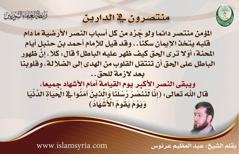 منتصرون في الدارين|| الشيخ عبد العظيم عرنوس