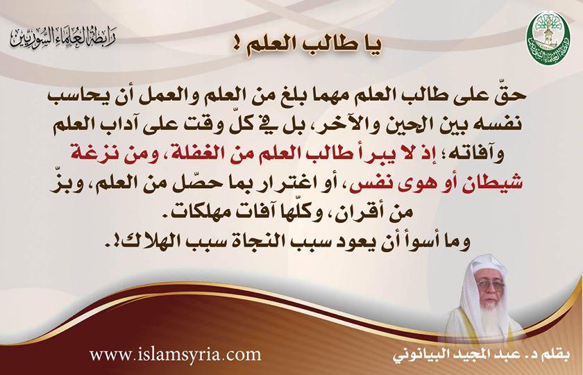 يا طالب العلم||د. عبد المجيد البيانوني