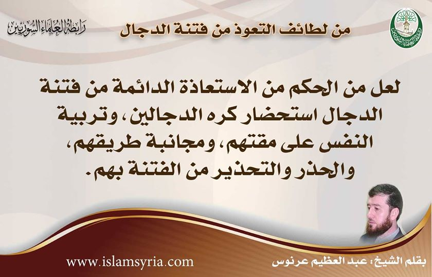 من لطائف التعوذ من فتنة الدجال||الشيخ عبد العظيم عرنوس
